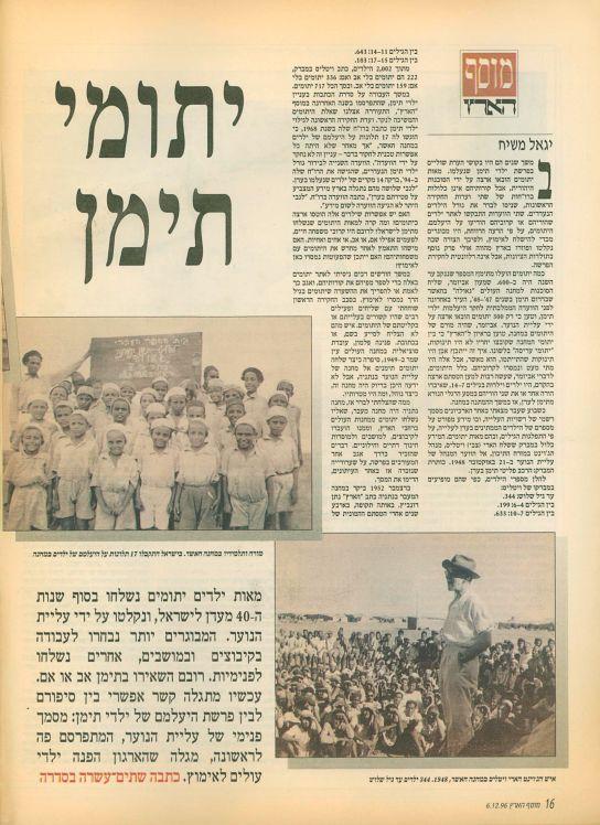 יתומי תימן , יגאל משיח , 06/12/1996 , הארץ