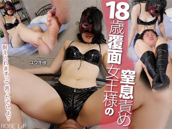 UNCENSORED Roselip 0861 18歳覆面女王様の窒息責め, AV uncensored