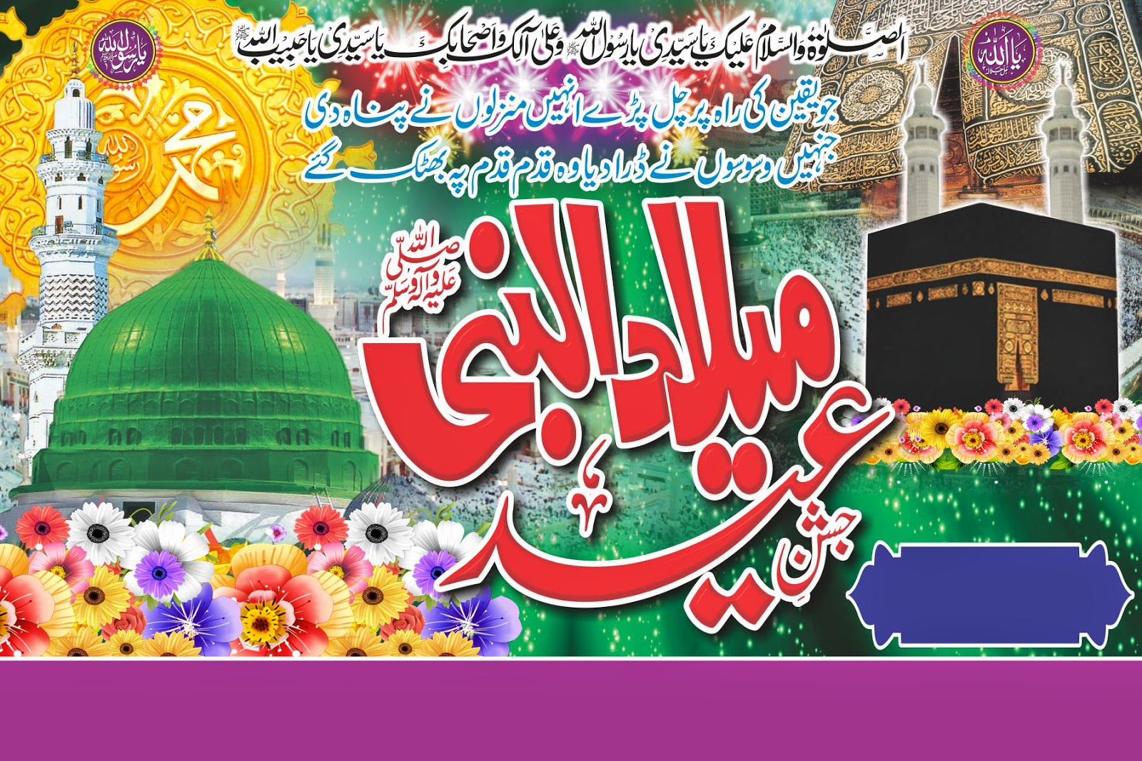Rabi ul awal wallpaper madani graphics for 12 rabi ul awal 2014 decoration