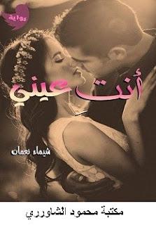 رواية انت عيني| شيماء نعمان|مكتبة محمودالشاوري