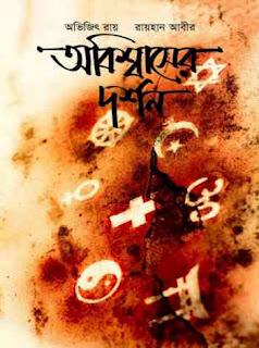 অবিশ্বাসের দর্শন - অভিজিৎ রায় Obishwaser Darshan by Ovijit Roy and Raihan Abeer