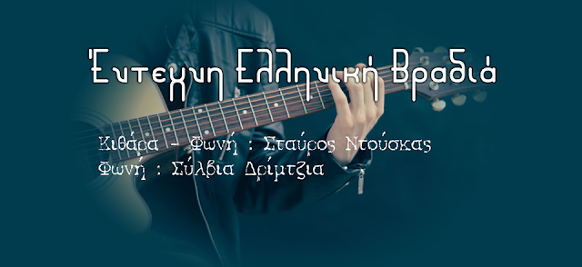Ηγουμενίτσα: Ζωντανή μουσική την Πέμπτη στο Donatello Cafe