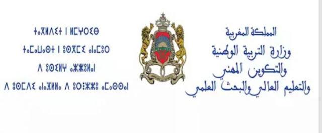 معرفة النتيجة من وزارة التربية الوطنية المغربية men.gov.ma
