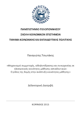 http://www.didaktorika.gr/eadd/handle/10442/37025