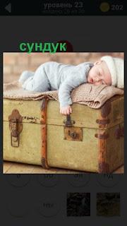 ребенок спит на сундуке 23 уровень в игре 470 слов