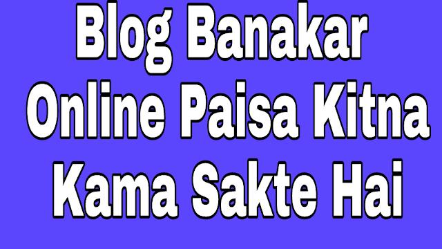 Blog-Banakar-Online-Paisa-Kitna-Kama-Sakte-Hai