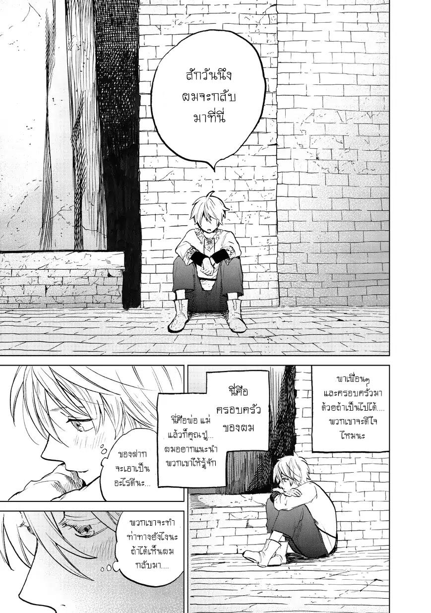 อ่านการ์ตูน Saihate no Paladin ตอนที่ 6 หน้าที่ 14
