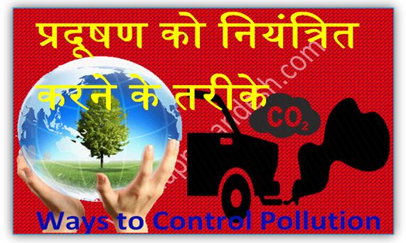 प्रदूषण को नियंत्रित करने के तरीके - Ways to Control Pollution