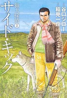 猟犬探偵 第01-02巻 raw zip dl