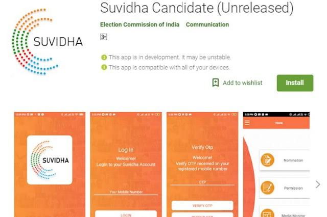 வேட்பாளர்களுக்கு உதவும் தேர்தல் ஆணையத்தின் 'சுவிதா' மொபைல் ஆப்
