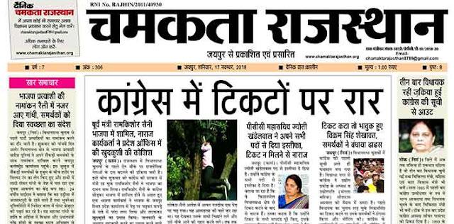 दैनिक चमकता राजस्थान 17 नवम्बर 2018 ई न्यूज़ पेपर