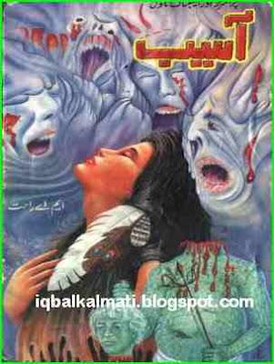 Asaib by MA Rahat
