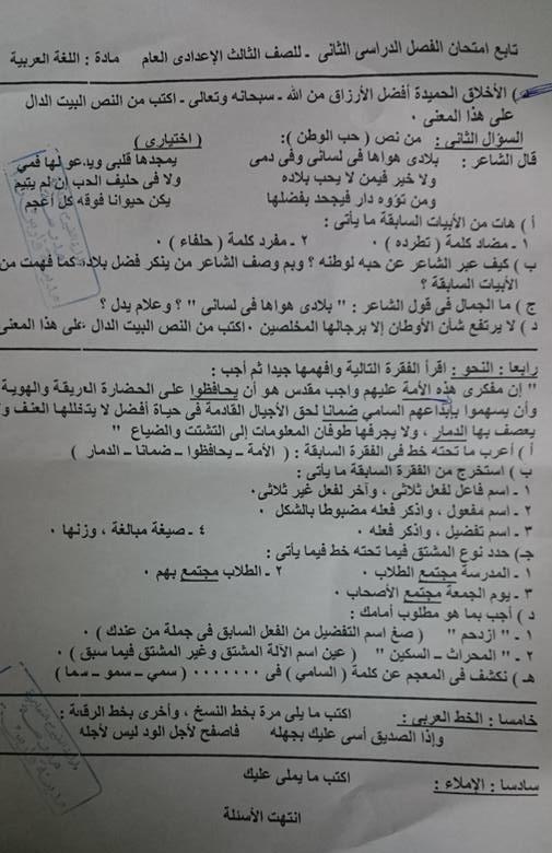 امتحان اللغة العربية محافظة الفيوم للصف الثالث الاعدادى الترم الثاني 2017
