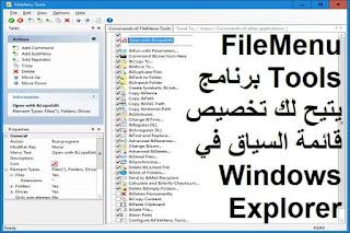 FileMenu Tools 7.6.2 برنامج يتيح لك تخصيص قائمة السياق في Windows Explorer