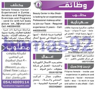 وظائف جريدة دليل الاتحاد الامارات الخميس 19-01-2017