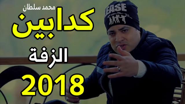 محمد سلطان 2018 اغنية كدابين الزفه / توزيع درامز العالمى السيد ابو جبل | حزينة اوووى 2018