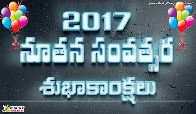 Best Telugu Happy New Year Greetings Quotes, telugu happy new year Quotes