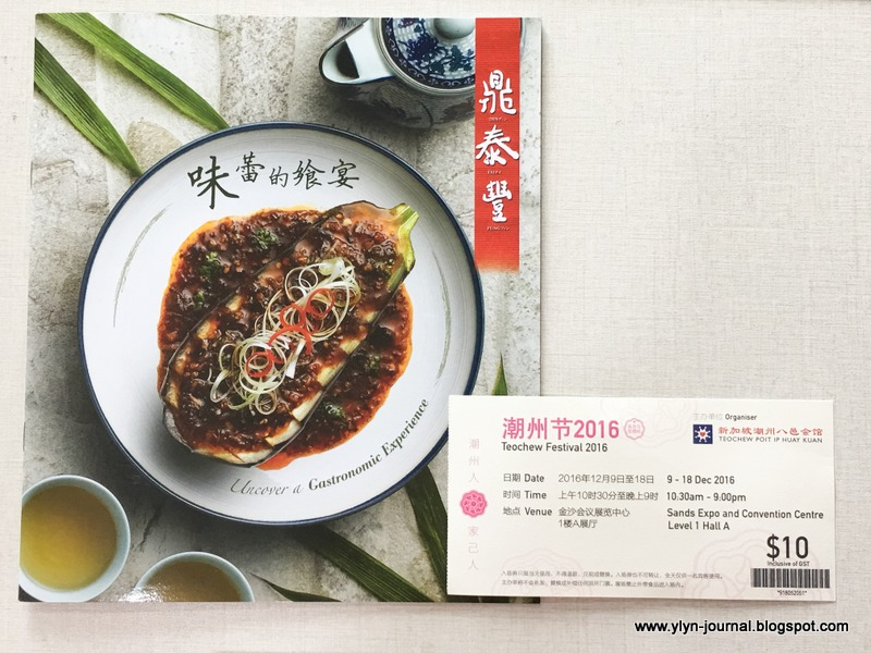 Y lyns journal of food fun travel teochew festival do remember to use the ticket to get a rebate of 3 off from the food you are buying from the food zone and teochew delicacy zone forumfinder Choice Image