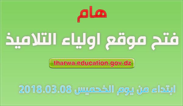 موعد فتح موقع أولياء التلاميذ tharwa.education.gov.dz