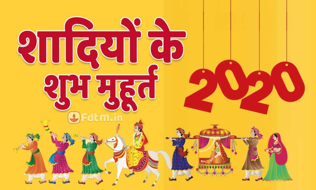 2020 Hindu Marriage Dates Muhurat