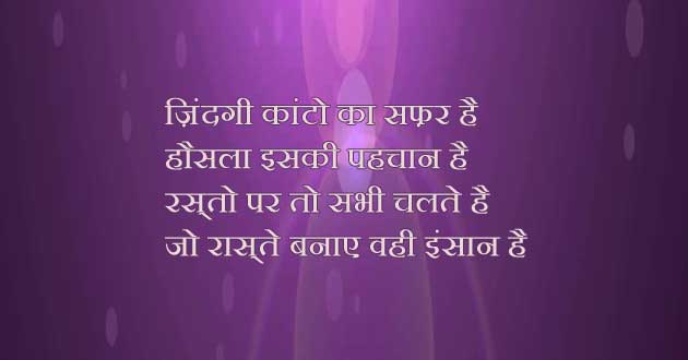 Life Motivational Shayari