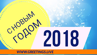 Good new year 2018 wishes in Russian language.