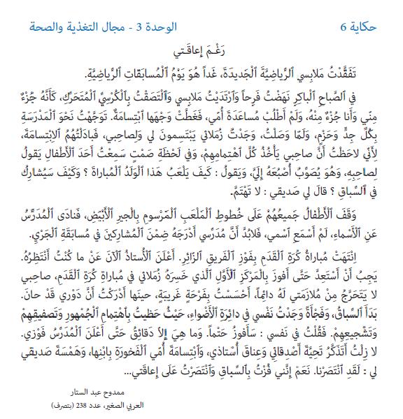 حكاية   رغم إعاقتي  المستوى الثاني  كتابي في اللغة العربية