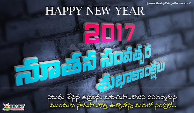 Happy new Year in Telugu, Telugu New Year Greetings, Happy New Year Greetings in Telugu