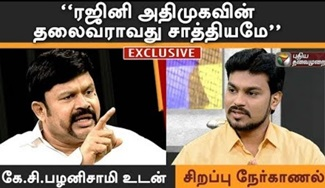 Interview with K. C. Palanisamy 15-09-2018 Puthiya Thalaimurai Tv