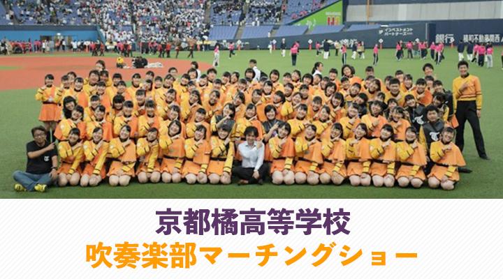 京都 府 マーチング コンテスト 2019