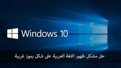 حل مشكلة اللغة العربية في ويندوز 10 بالصور