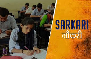 Sarkari Naukri-Result 2019 LIVE Updates