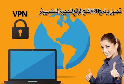 تحميل-برنامج-vpn-لفتح-المواقع-المحجوبة-للكمبيوتر