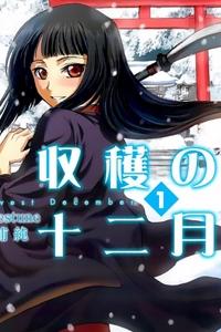 Shuukaku no Juunigatsu – Truyện tranh