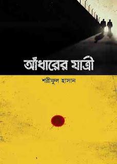 আঁধারের যাত্রী - শরিফুল হাসান Adharer Jatri by Shariful Hasan