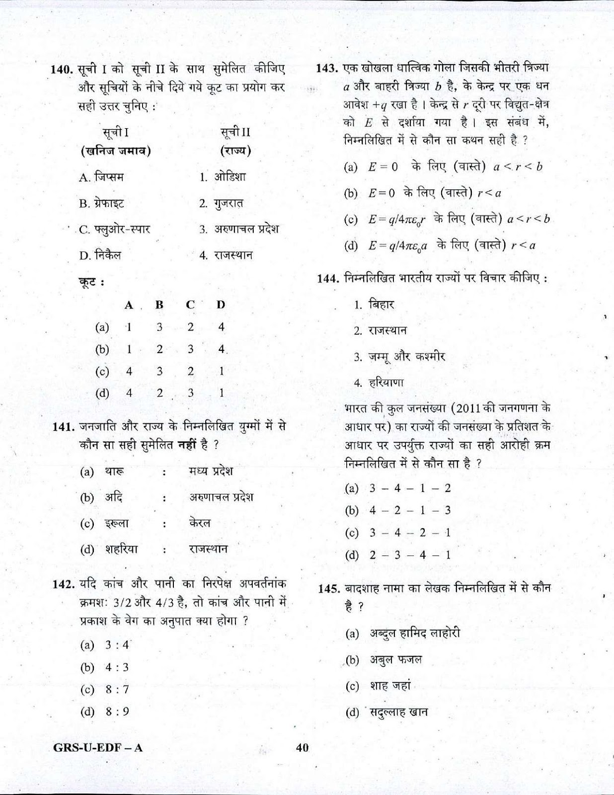 NDA 1 2017 General Ability Test question paper