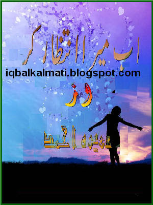 Ab Mera Intzaar Ker by Umera Ahmed Urdu Sad Story