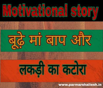 बूढ़े मां-बाप और लकड़ी का कटोरा Short motivational story