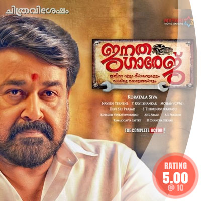 Janatha Garage: Chithravishesham Rating [5.00/10]