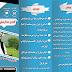الحاج عبدالرحمان شمس - بروشر