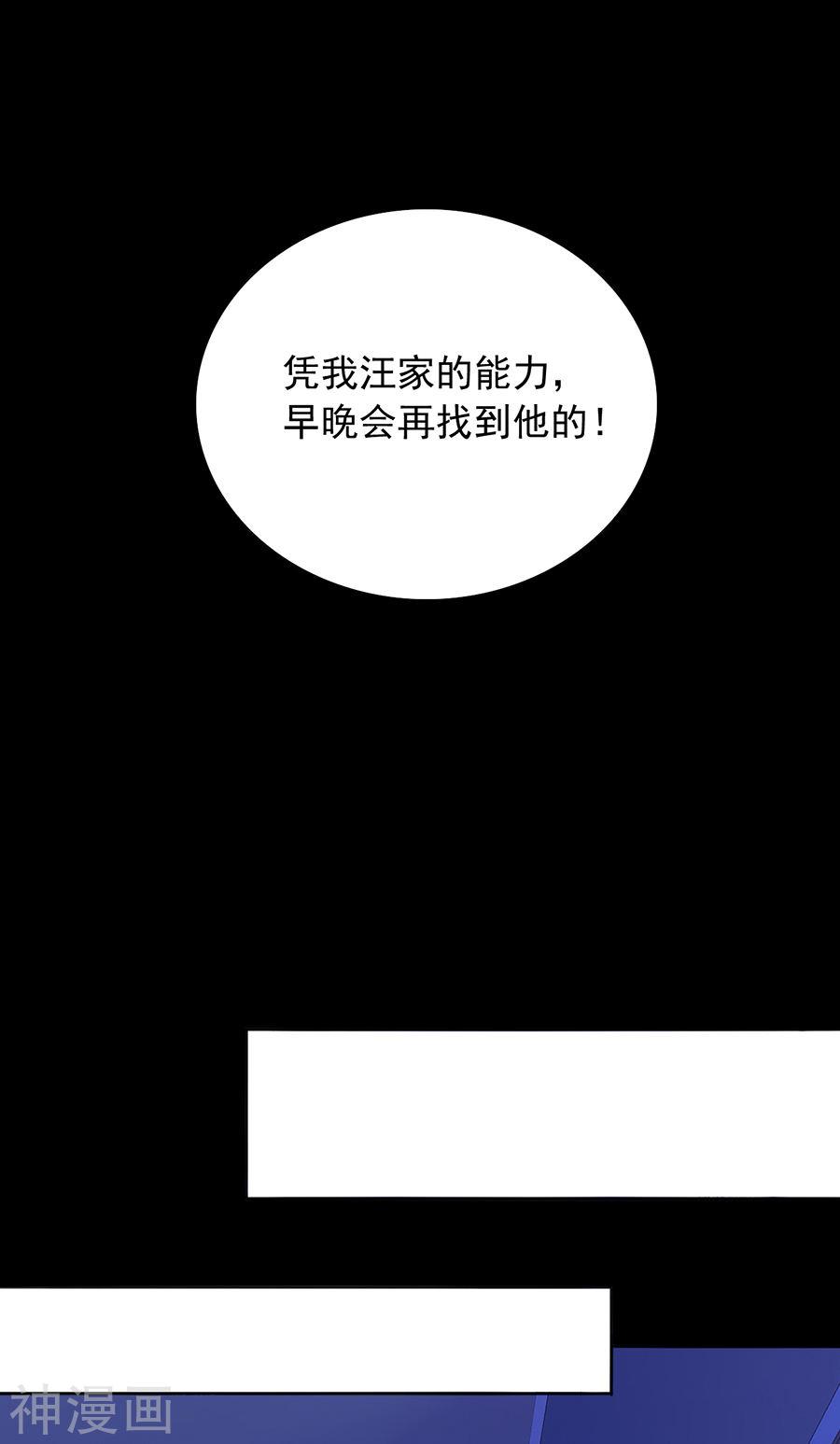 落難千金的逆襲: 96話 小夥子結婚了嗎 - 第9页