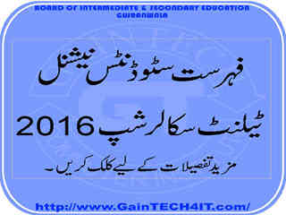 National talent scholarship 2016