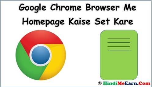 Google Chrome Me HomePage Kaise set Kare