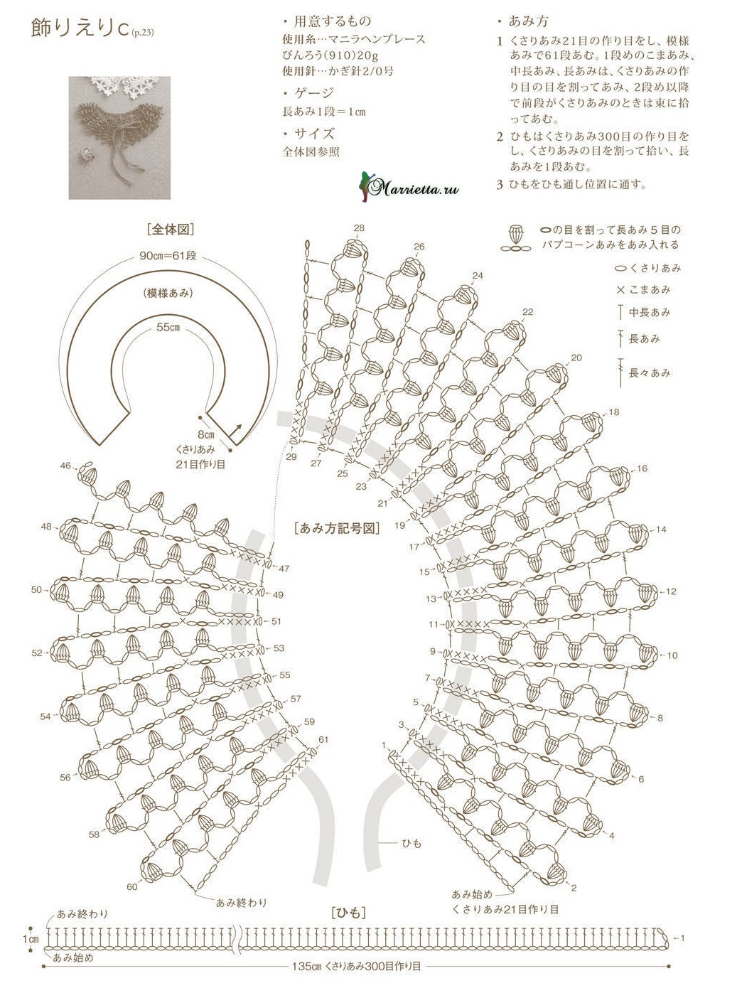 Ажурные воротнички крючком. Схемы вязания (1)