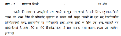 MP Vyapam ASI, Steno General Hindi Syllabus