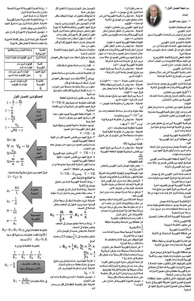 نماذج من مراجعات مستشاري المواد بوزاره التربيه والتعليم للثانويه العامه 2019