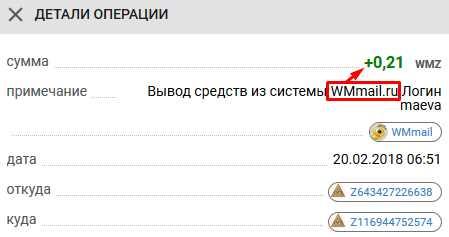 Платящий русский букс wmmail