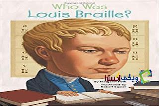 قصة لويس برايل الحقيقية من قصص الاطفال