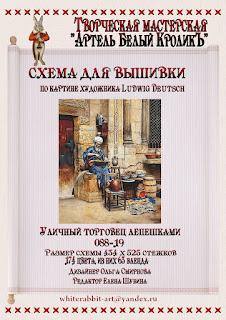 088-19 Уличный торговец лепешками + РМ
