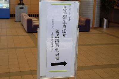 長野県食品衛生協会の食品衛生責任者養成講習会